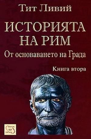 Книга - Историята на Рим. Книга II