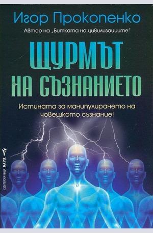 Книга - Щурмът на съзнанието