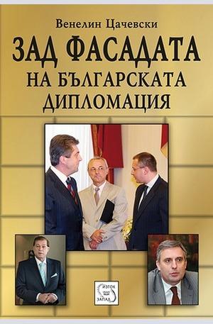 Книга - Зад фасадата на българската дипломация