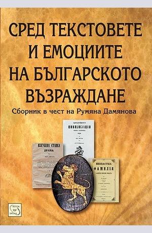 Книга - Сред текстовете и емоциите на българското Възраждане