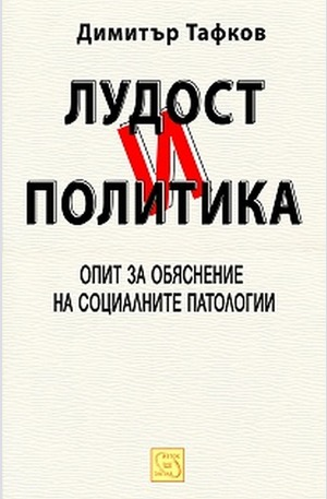 Книга - Лудост и политика