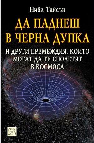 Книга - Да паднеш в черна дупка
