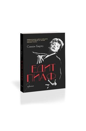 Книга - Едит Пиаф