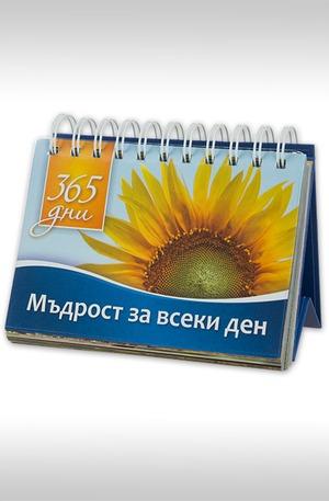 Книга - 365 дни - Мъдрост за всеки ден