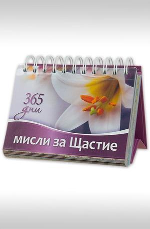 Книга - 365 дни - Мисли за щастие