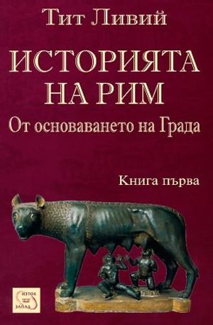 Книга - Историята на Рим. Книга I