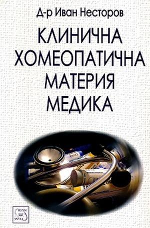 Книга - Клинична хомеопатична материя медика