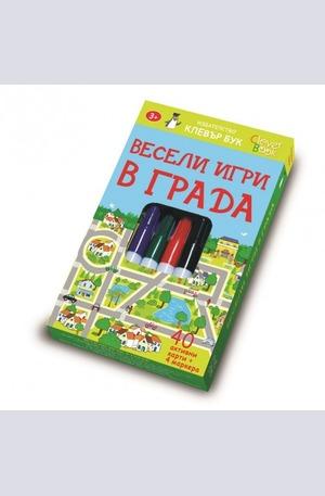 Продукт - Весели игри в града