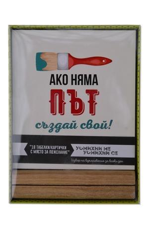 Продукт - Кутийка с 18 табелки/картички – Be positive!