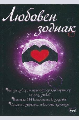 Книга - Любовен зодиак