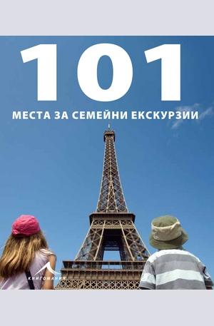 Книга - 101 места за семейни екскурзии