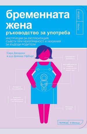 Книга - Бременната жена - ръководство за употреба
