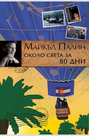 Книга - Около света за 80 дни