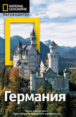 Книга - Германия