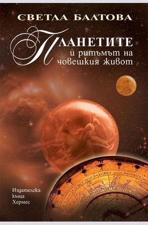 Книга - Планетите и ритъмът на човешкия живот