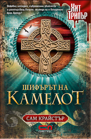 е-книга - Шифърът на Камелот