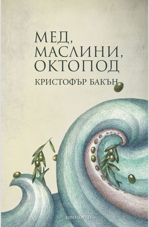 Книга - Мед, маслини, октопод
