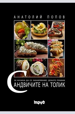 Книга - Сандвичите на Толик