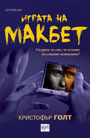 е-книга - Играта на Макбет