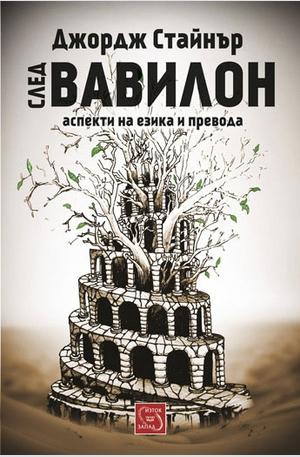 Книга - След Вавилон: аспекти на езика и превода