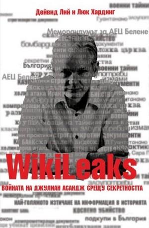 е-книга - WikiLeaks: Войната на Джулиан Асандж срещу секретността