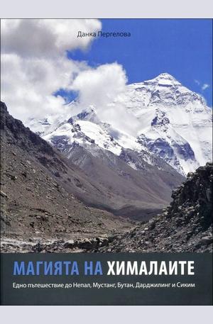 Книга - Магията на Хималаите