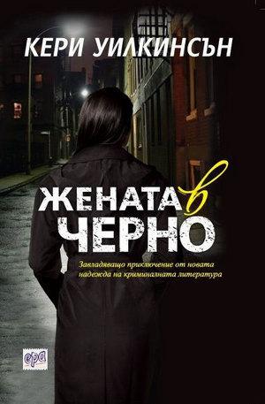 е-книга - Жената в черно