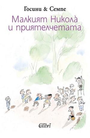 е-книга - Малкият Никола и приятелчетата