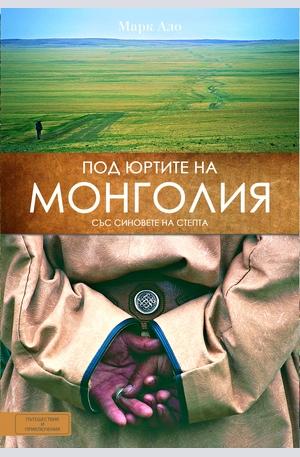 е-книга - Под юртите на Монголия