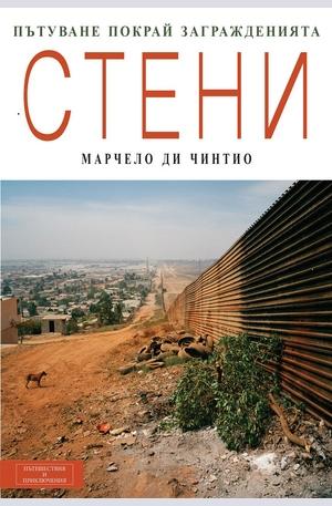е-книга - Стени: Пътуване покрай загражденията