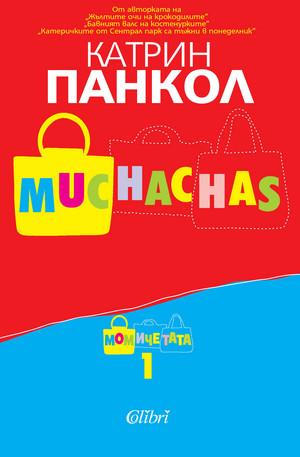 е-книга - Muchachas  книга 1