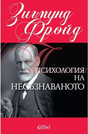 Книга - Психология на несъзнаваното (твърди корици)