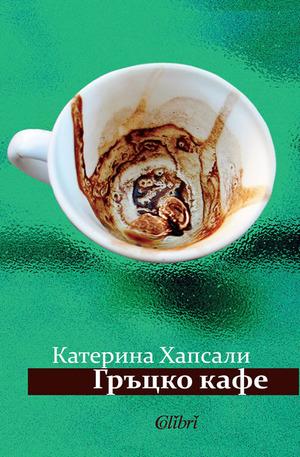 е-книга - Гръцко кафе