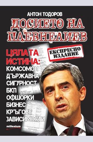 е-книга - Досието на Плевнелиев