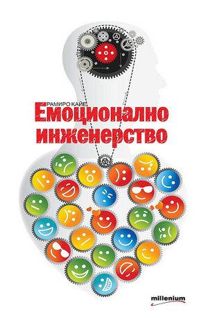 е-книга - Емоционално инженерство