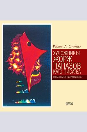 е-книга - Художникът Жорж Папазов като писател