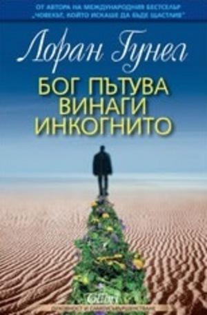 е-книга - Бог пътува винаги инкогнито