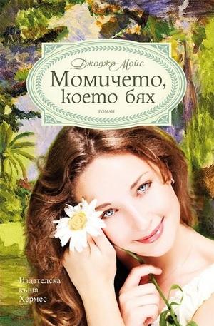 е-книга - Момичето, което бях