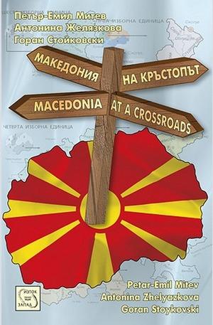 Книга - Македония на кръстопът