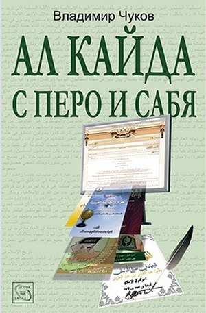Книга - Ал Кайда с перо и сабя