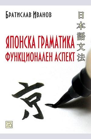Книга - Японска граматика. Функционален аспект