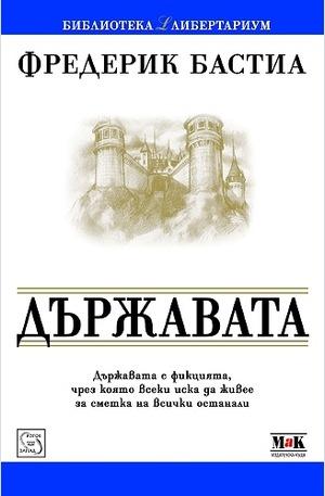 Книга - Държавата