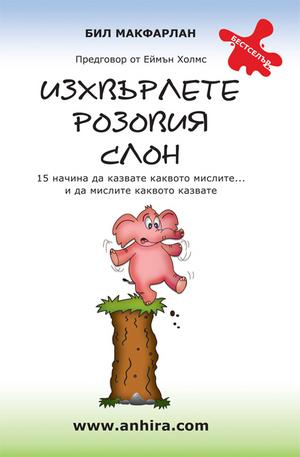 е-книга - Изхвърлете розовия слон