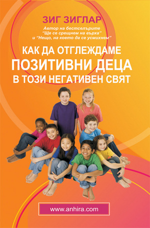 е-книга - Как да отглеждаме позитивни деца в този негативен свят