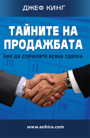 е-книга - Тайните на продажбата