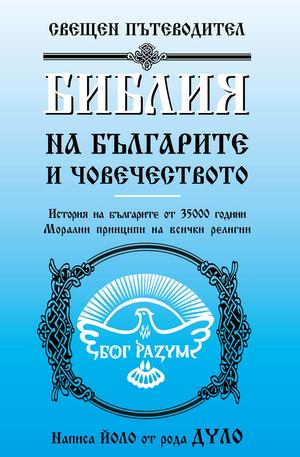 е-книга - Библия на българите и човечеството