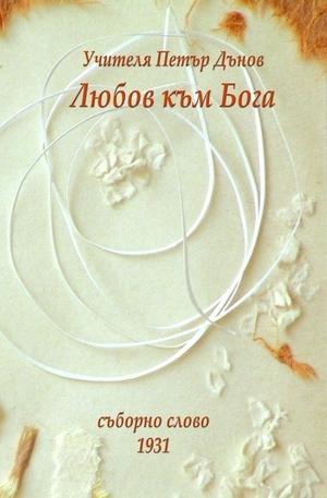 е-книга - Любов към Бога