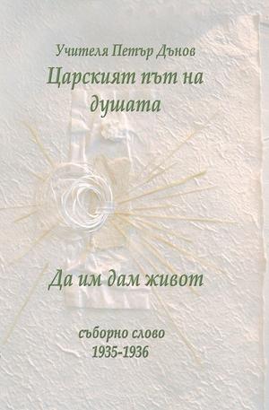 е-книга - Царският път на душата. Да им дам живот