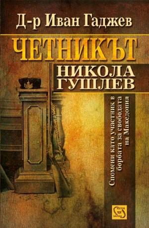 Книга - Четникът Никола Гушлев