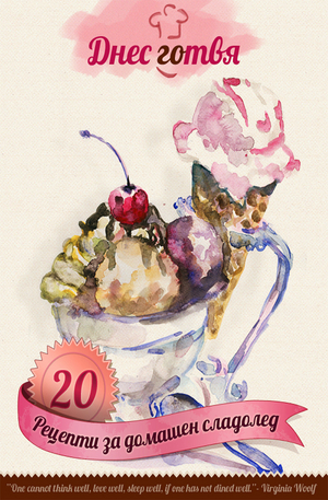 е-книга - Днес готвя - 20 рецепти за домашен сладолед